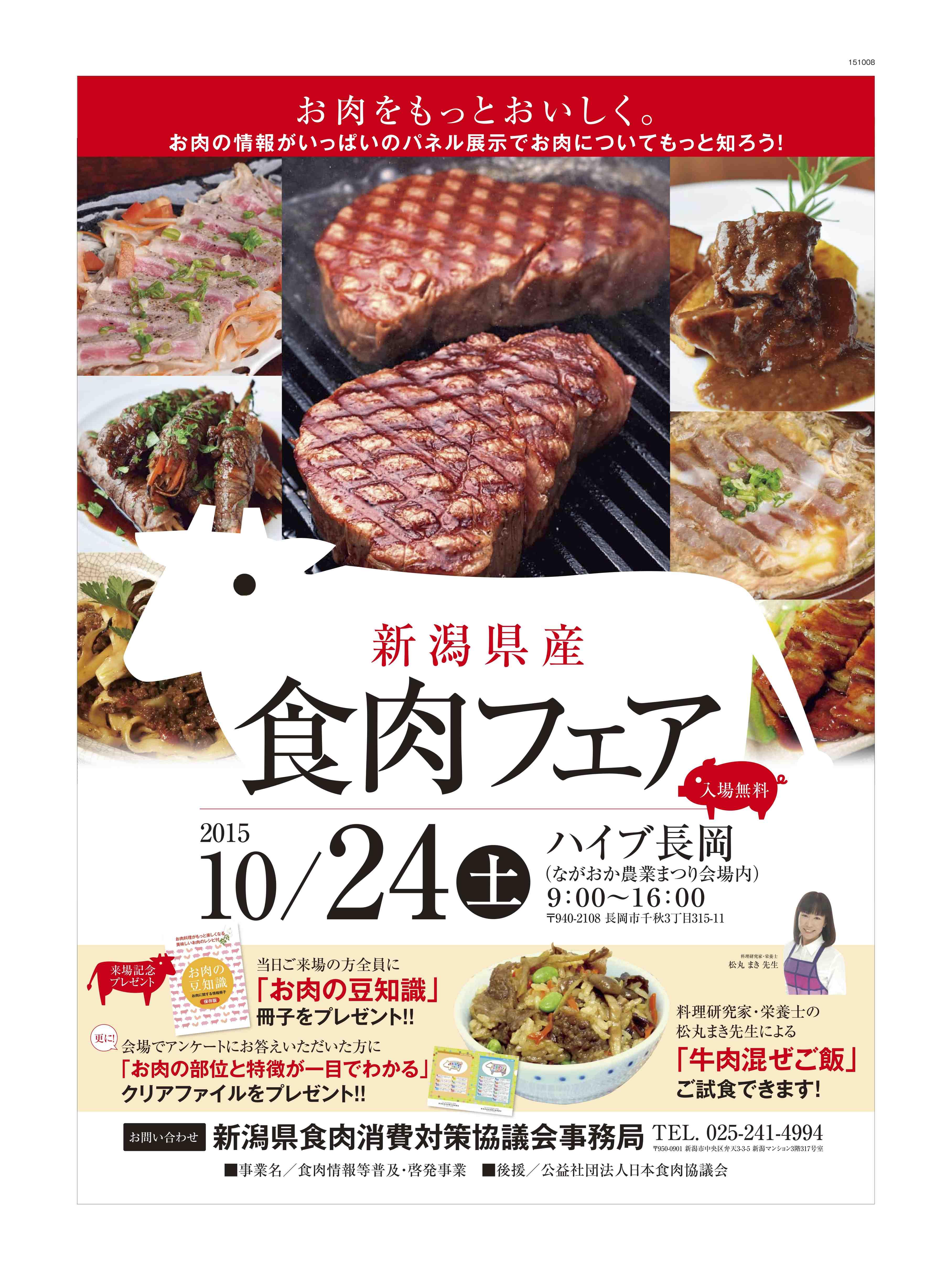 食肉フェア2015